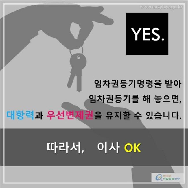YES. 임차권등기명령을 받아 임차권등기를 해 놓으면, 대항력과 우선변제권을 유지할 수 있습니다. 따라서 이사갈 수 있습니다.